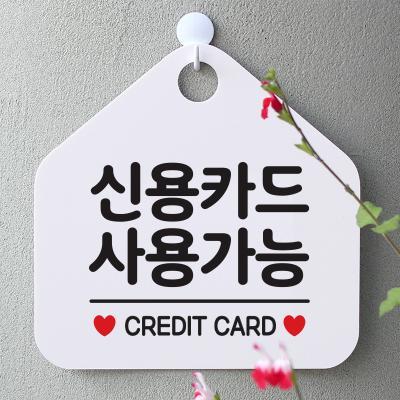 팻말 오픈 안내판 제작 062신용카드사용가능오각20cm