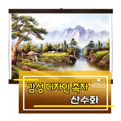 [오메가퍼즐] 인테리어 족자 산수화 1183
