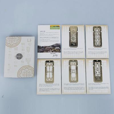 한국 전통 창살문양 책갈피 5종세트 북마크 24K G/P