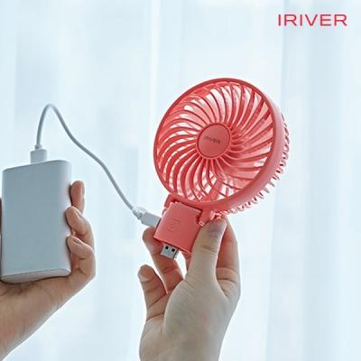 [아이리버] 휴대용 선풍기 BF-A9 (보조배터리 기능)