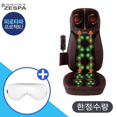 [한정수량] 피로타파! 눈안마기+롤링 등안마기 특별구성세트