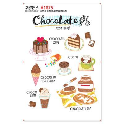 A1875-꾸밈인스스티커_음식(초콜렛)일러스트