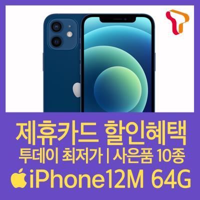 (SKT선약/기기변경) 아이폰12M 64G