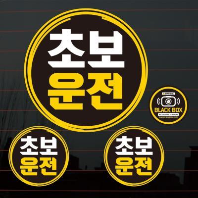 칼라자동차스티커S2_C040_엠블럼 원 초보운전 08