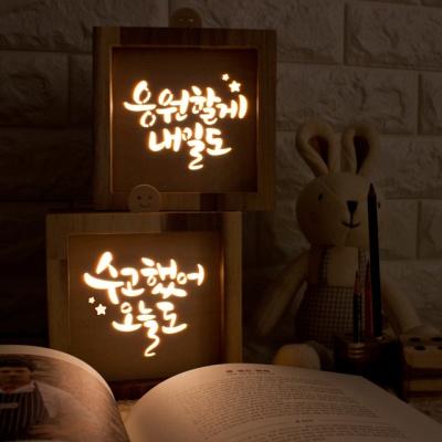 캘리그라피 감성  메세지 LED 무드등 수면등 취침등