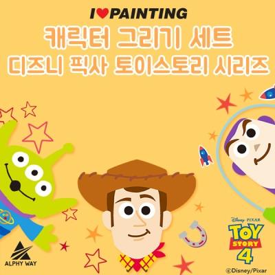 DIY 디즈니 픽사 토이스토리 그리기 시리즈
