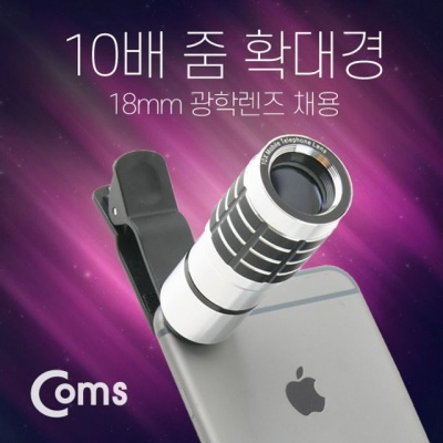 Coms 스마트폰 카메라 확대경(4in1) 10배줌 (10x)