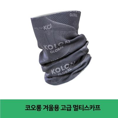 코오롱 겨울용 고급 멀티스카프