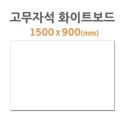 고무자석화이트보드1500X900 300792