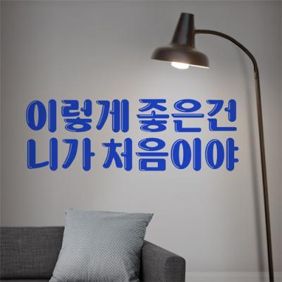 ci979-이렇게좋은건니가처음이야_그래픽스티커