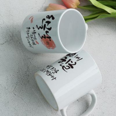 cf939-디자인머그컵2p-온누리에한글