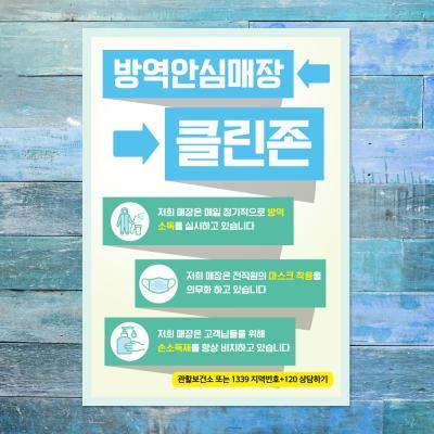 코로나 포스터_078_방역안심매장 클린존 01