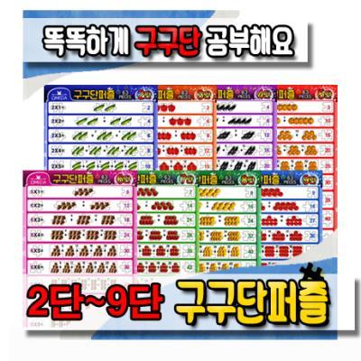 63pcs 구구단 판퍼즐 2단~9단 단수별 선택구매
