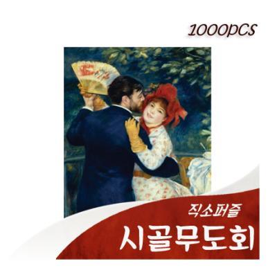 [비앤비퍼즐] 1000PCS 직소 시골무도회 PL1147
