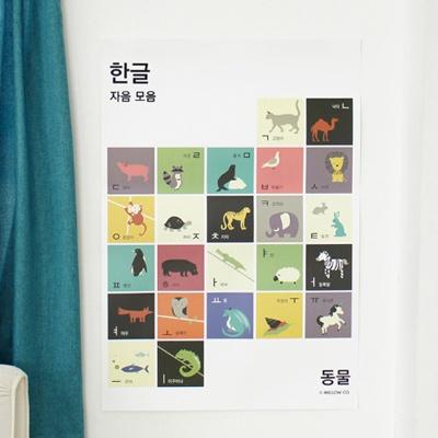 [멜로우] 한글 포스터 : 동물