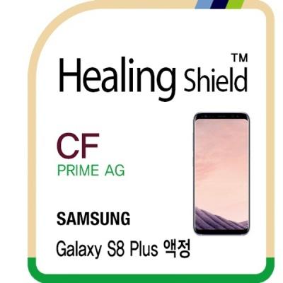 갤럭시 S8 플러스 프라임 저반사 액정(케이스) 1매