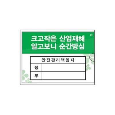 관리책임자A7 안전 2004 105x74 속지교체용