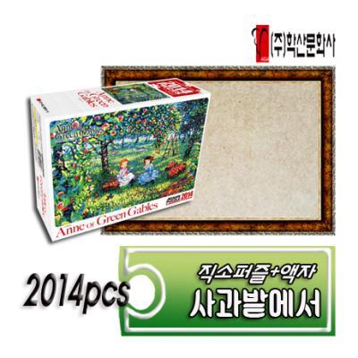 빨강머리 앤 직소 2014 사과밭에서 +액자세트