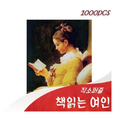 [비앤비퍼즐] 1000PCS 직소 책읽는 여인 PL1221