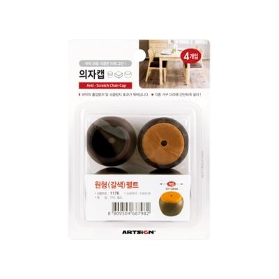 [아트사인] 의자캡(원형/갈색)펠트1176 [개/1] 388449