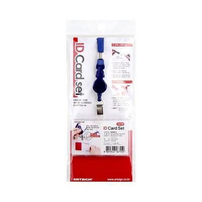 ID CARD SET(가로)파랑 M0406