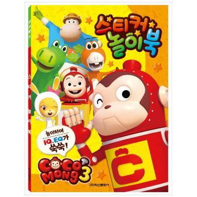 [학산문화사] 코코몽3 스티커 놀이북