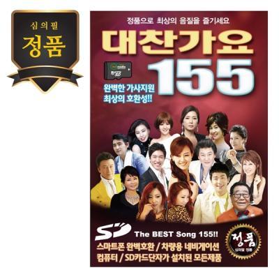 메모렛 효도라디오 정품음원 음반 155곡