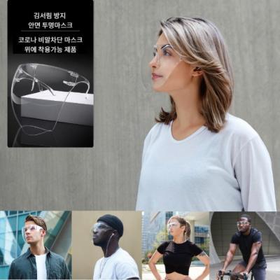 김서림방지 일체형 투명 안면마스크 비말차단