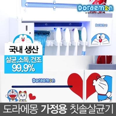 도라에몽 가정용 칫솔살균기 DTS-H01