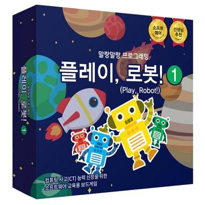 플레이 로봇 1