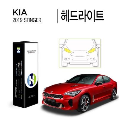 2019 스팅어 헤드라이트(LED 헤드램프) PPF 필름 2매