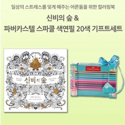 파버카스텔 색연필 20색 신비의숲 컬러링북 색칠북