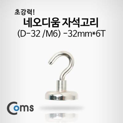 Coms 네오디움자석고리 (D 32M6) 32mmx6T