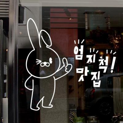ch954-엄지척맛집토끼_그래픽스티커