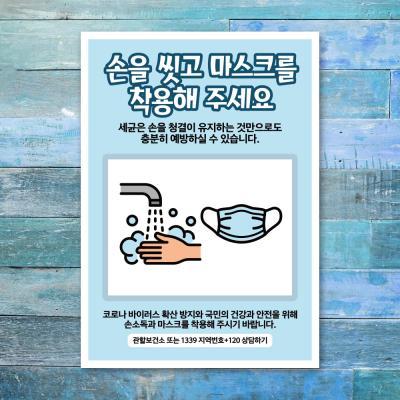 코로나 예방 포스터_037_손을 씻고 마스크착용