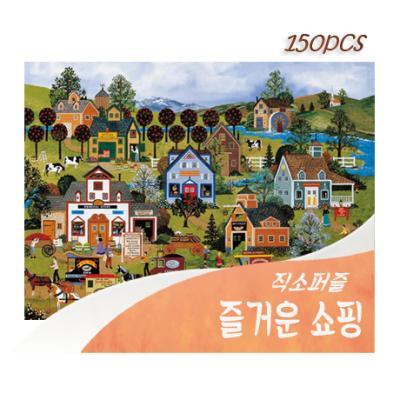 [비앤비퍼즐] 150PCS 직소 즐거운 쇼핑 PL271