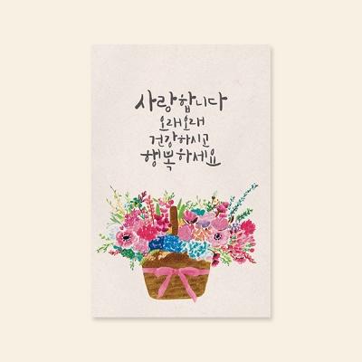 [카드] 사랑합니다 오래오래 캘리그라피카드