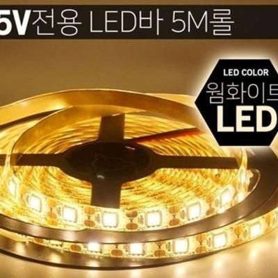 LED바 간접조명 무드등 인테리어등 5V 5M 화이트