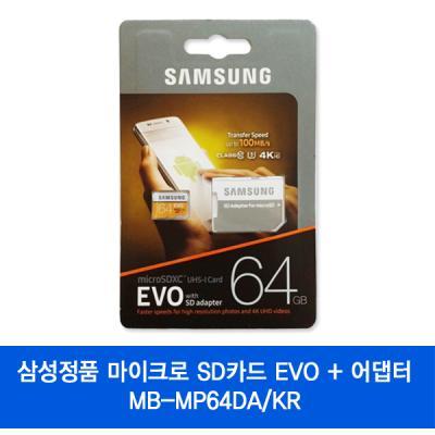 삼성정품 마이크로SD카드 EVO+어댑터 64GB MB-MP64GA