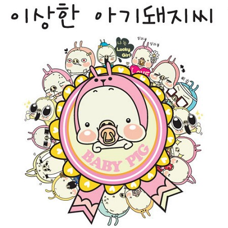 이상한 아기 돼지씨 투명 스티커 (1.일상편)