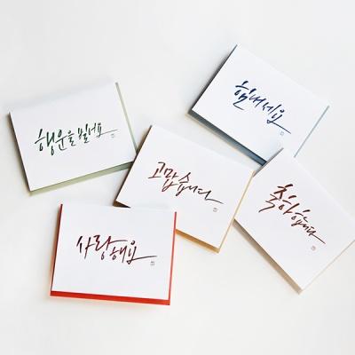 SIGNATURE 강병인 카드 M