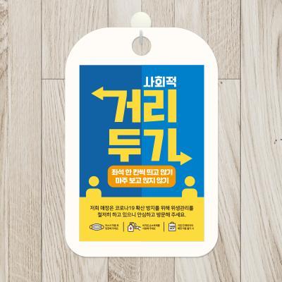 카페 식당 사무실 마스크 안내판 표지판 제작 CHA105
