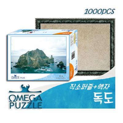 1000pcs 직소퍼즐 독도 1413 + 액자 세트