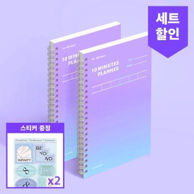 [컬러칩] 텐미닛 플래너 100DAYS - 인피니티 2EA