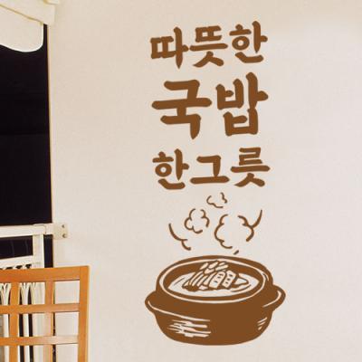 il731-따뜻한국밥한그릇_그래픽스티커