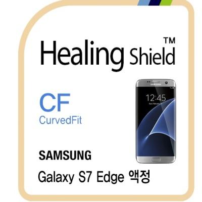 갤럭시S7엣지 CurvedFit 고광택 2매+후면 1매(풀커버)