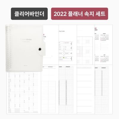 플랜커스 2022 클리어바인더 세트 A5