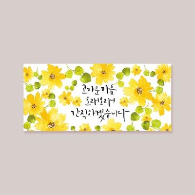 [카드봉투] 고마운마음오래오래 캘리그라피 봉투