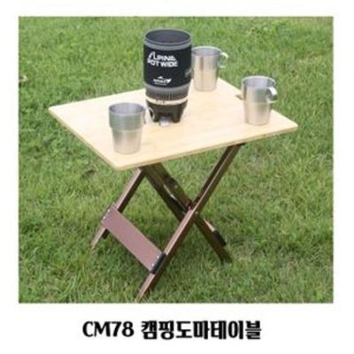 CM78 캠핑도마테이블 백패킹 접이식 야외 식탁