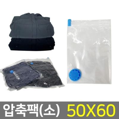압축팩 이불 의류 진공포장(50x60) 휴대용 여행용
